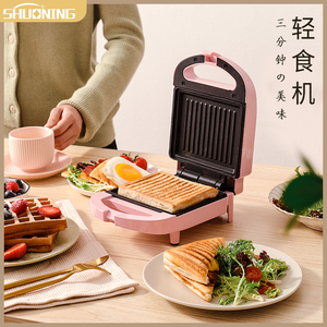烁宁三明治机早餐机家用轻食机华夫饼机多功能加热吐司压烤面包机
