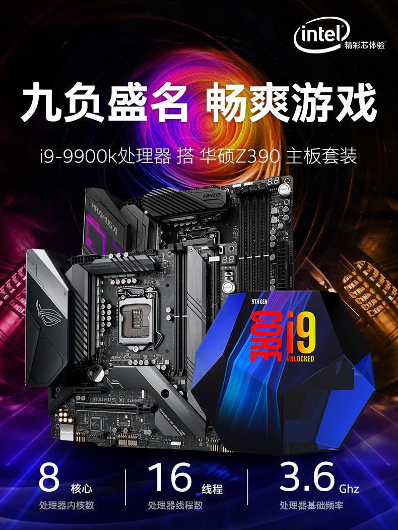 请问英特尔i9 9900k评价好是真的吗