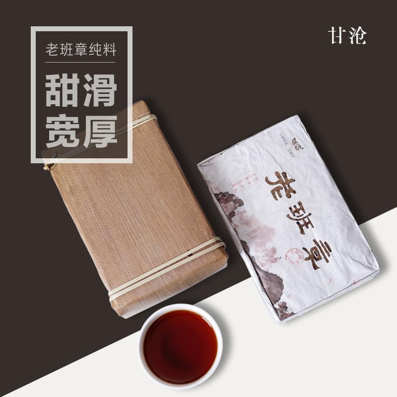 老班章砖茶纯料云南熟茶250g普洱古树2016年老料新压醇香普洱茶砖