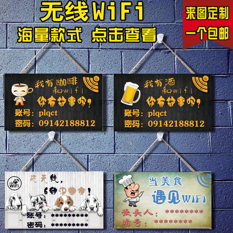 wifi提示牌复古定制木挂牌个性创意营业指标示门牌广告无线密码牌