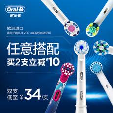 Аксессуары для электрических зубных щёток устные-B/устные-B