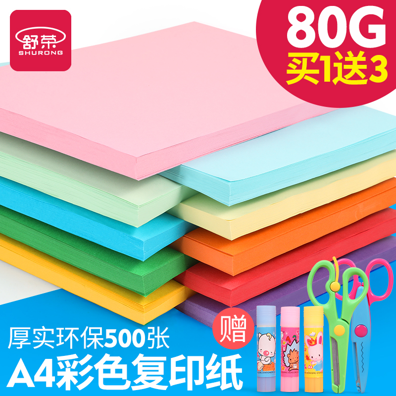 Shurong color A4 paper color photocopy paper 500 pieces of 80g large red  pink red yellow A4 printing color paper handmade origami paper-cut package,