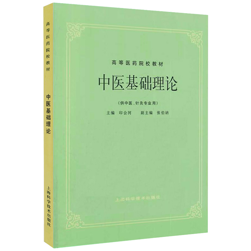 examining traditional chinese medicine and chi theory Sacred lotus has helped millions of people learn chinese medicine for over 15 years whether you need a quick reference or in depth knowledge, we provide authentic, researched, and well organized information.