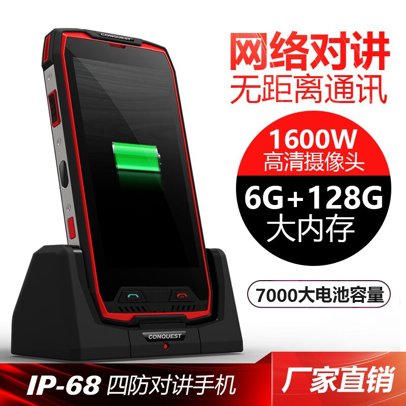 Conquer CONQUEST S11 three intelligent intercom mobile phone 4G Dual Card  long standby explosion-proof chemical