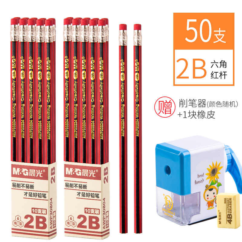 Red [2b] 50 Sticks + Eraser + Pencil Sharpener