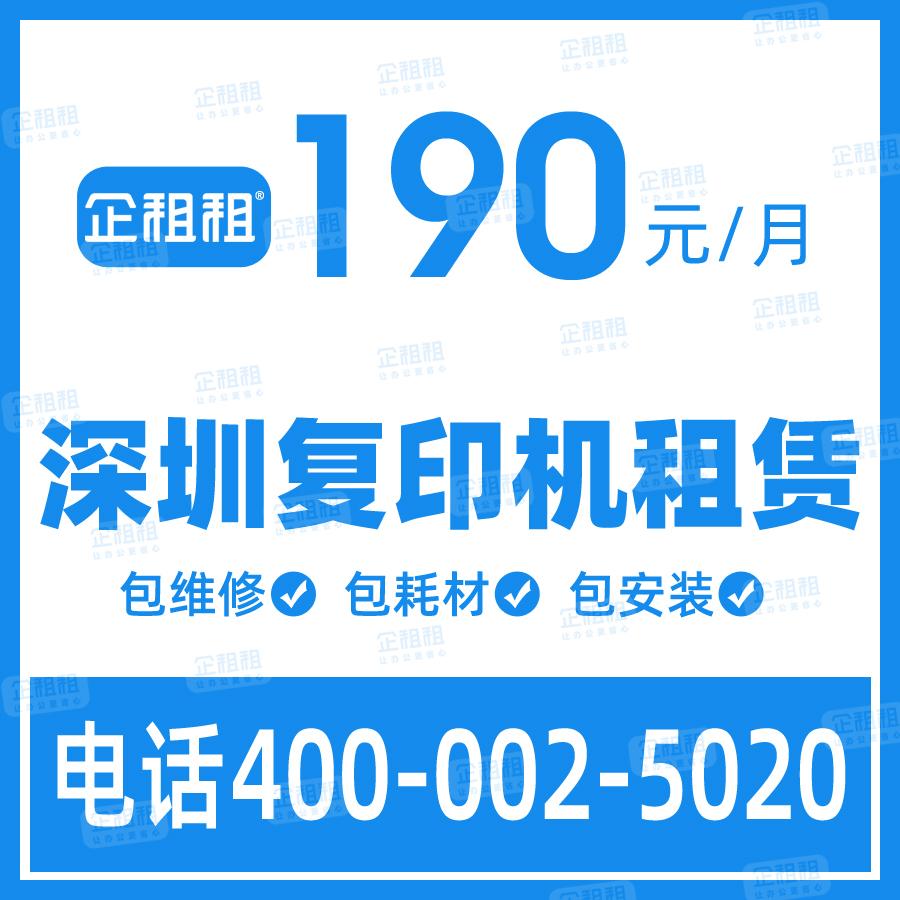 深圳打印机租赁 彩色理光打印机出租 租赁其它激光复印机公司 Изображение 1
