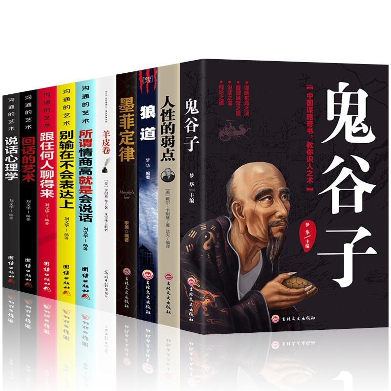 讓你受益一生的10本書鬼谷子全套10本正版人性的弱點羊皮卷別輸在不會表達上所謂情商高就是會說話抖音推薦99元十本書籍暢銷書