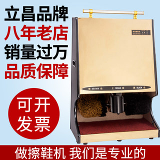 Lichang automatic induction Shoe lobby welcome home electric utility titanium brush shoeshine machine