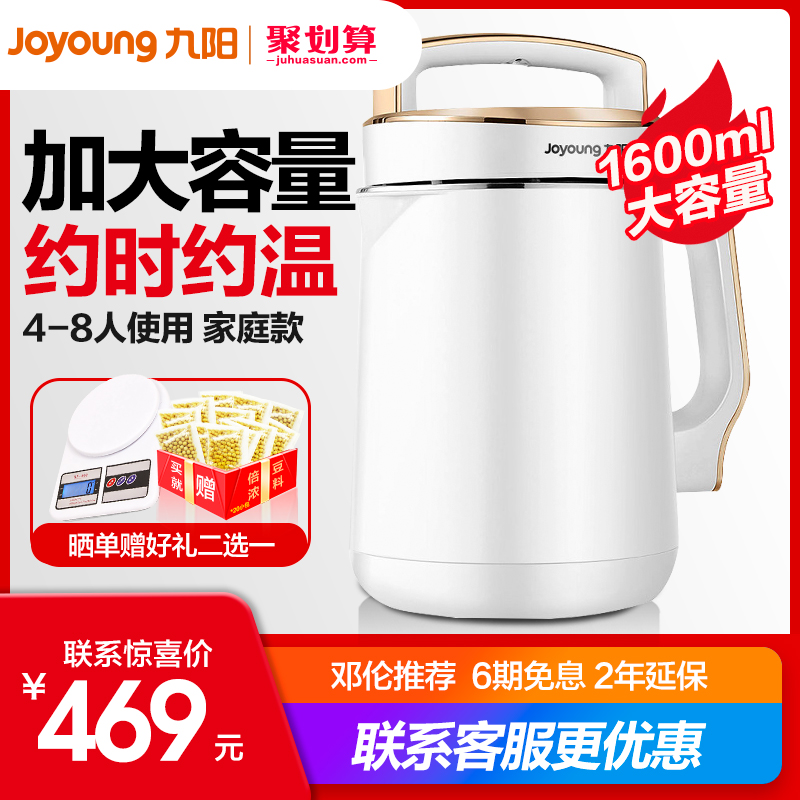 九阳豆浆机家用大容量型全自动多功能煮破壁免过滤旗舰店官网正品