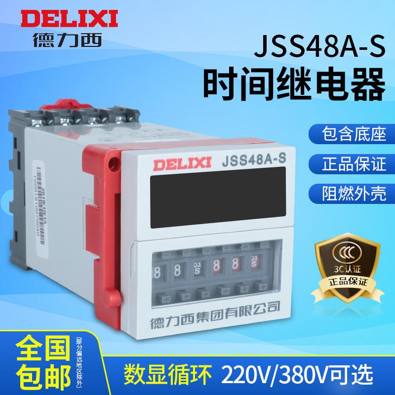 DH48S-S德力西JSS48A-Sv数显数显继电器时间断电延时器220V380V24V