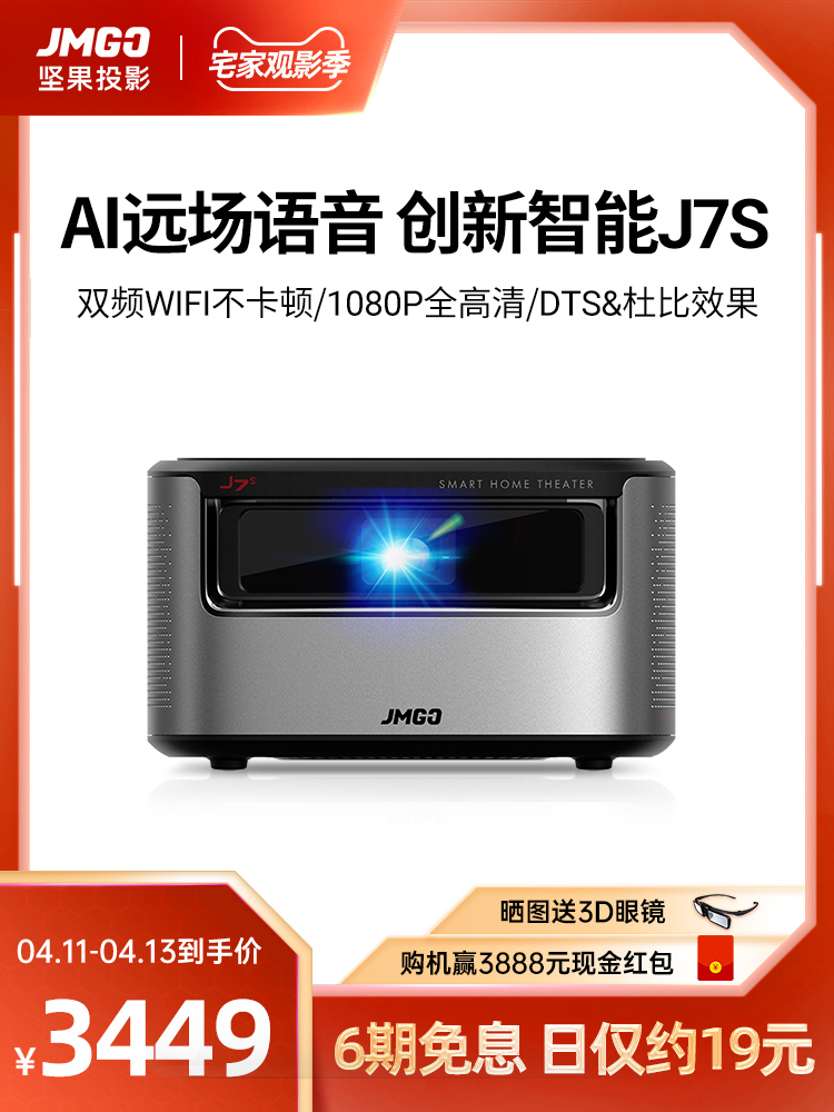 (Recommended by Li Jiaqi)Nut J7S new projector home 1080P HD small AI voice smart home theater wireless bedroom daytime no screen TV 4K student online class
