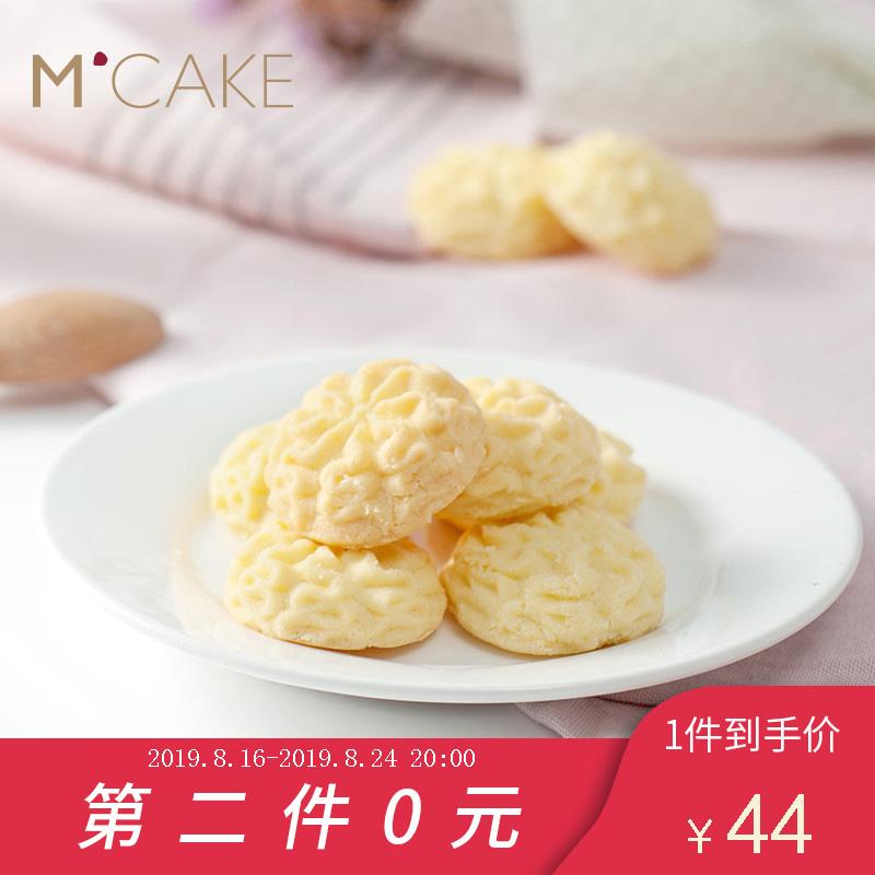 【两件包邮】Mcake小食200g萝拉小朵休闲零食 曲奇饼干小包装礼盒
