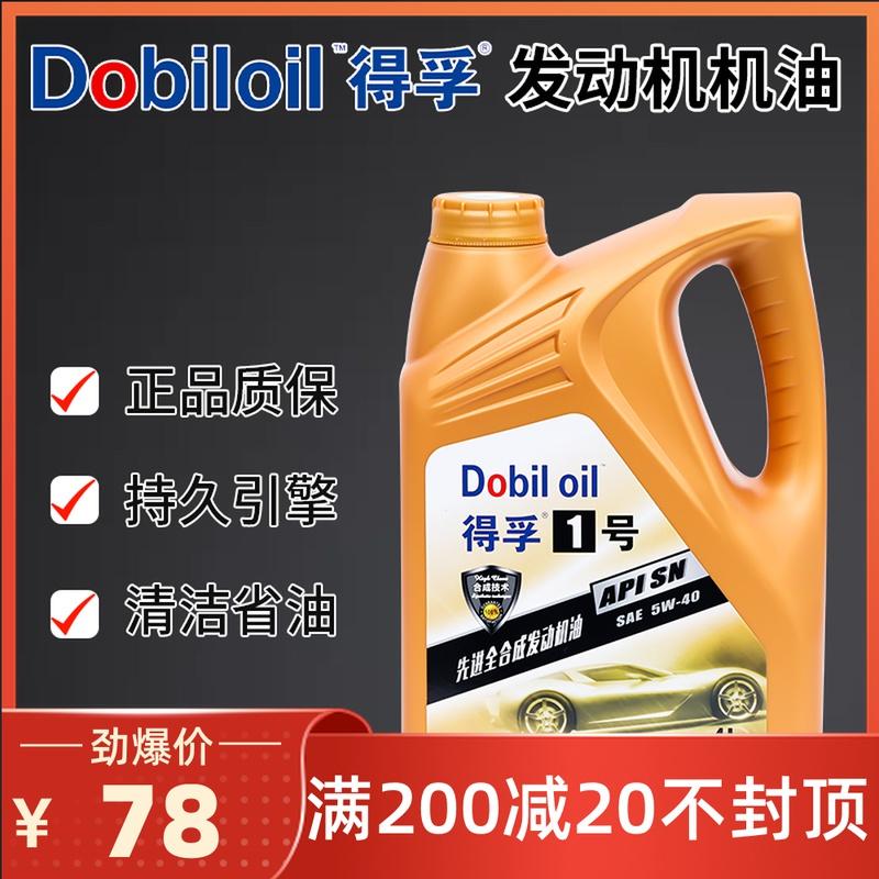 Defu No 1 SN fully synthetic gasoline engine oil 4L engine oil 5W40 automotive lubricating oil Four seasons general