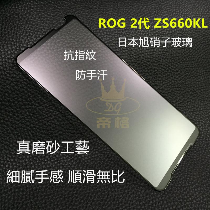 帝格zenfonerog2代满版雾面钢化膜华硕ZS660KL全屏磨砂玻璃贴膜