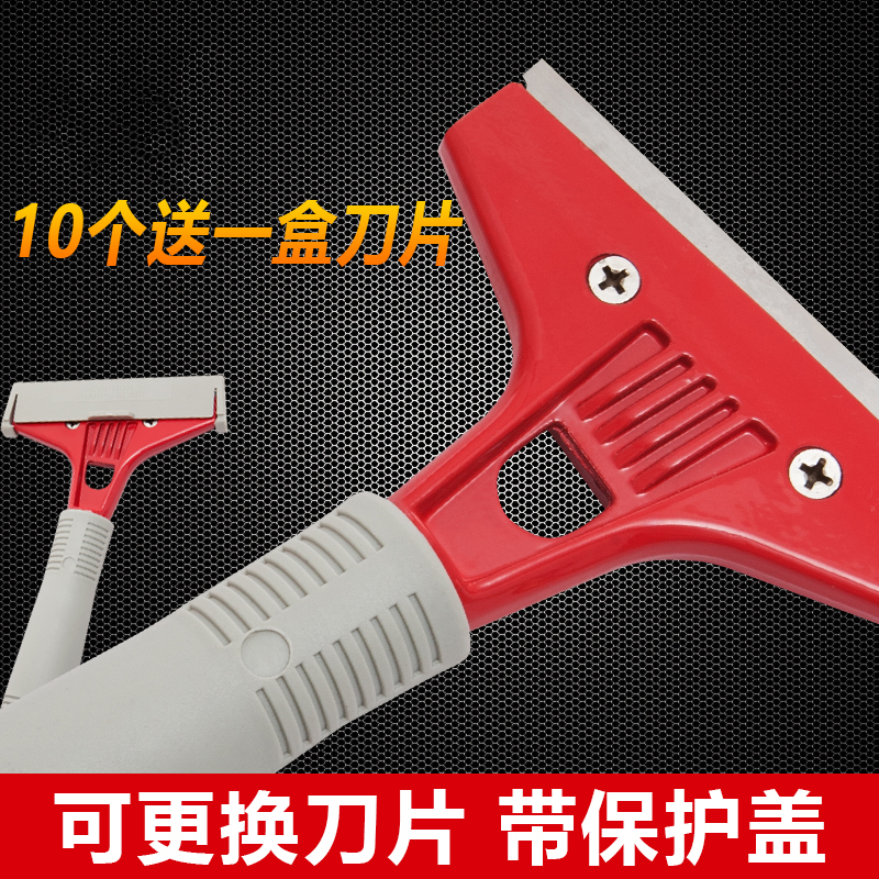 White clouds clean plastic marble floor shovel knife cement wallpaper  cleaning multi-function long handle scraper cleaning glass glue