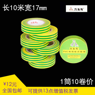 Nine-headed bird floor logo tape 20M tape yellow green two-color tape 10 meters PVC insulation tape 10 volume
