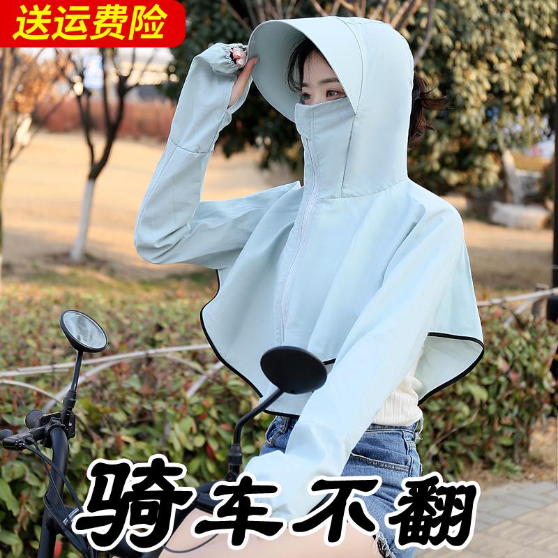 夏天骑车防晒帽子女电动电瓶车神器练车面罩全脸遮脸紫外线遮阳帽