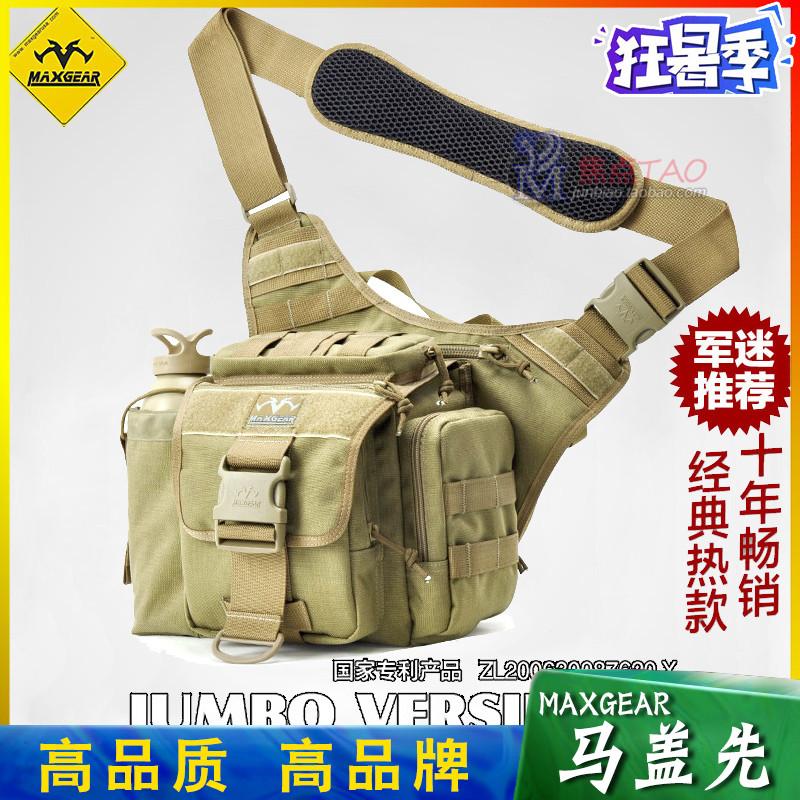 马盖先塘鹅鞍袋0412超级鞍袋户外男特种军迷彩战术单肩斜挎摄影包
