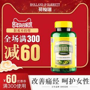 英国HB荷柏瑞月见草油软胶囊1300mg60粒调节内分泌改善痛经护卵巢