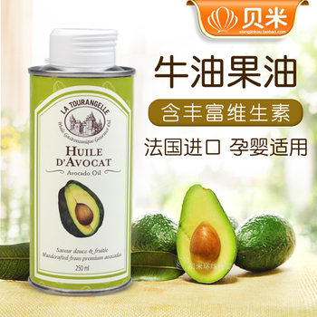Avocado oil France infants and young children eat avocados children to eat baby food supplement cooking stir-fried dedicated mother