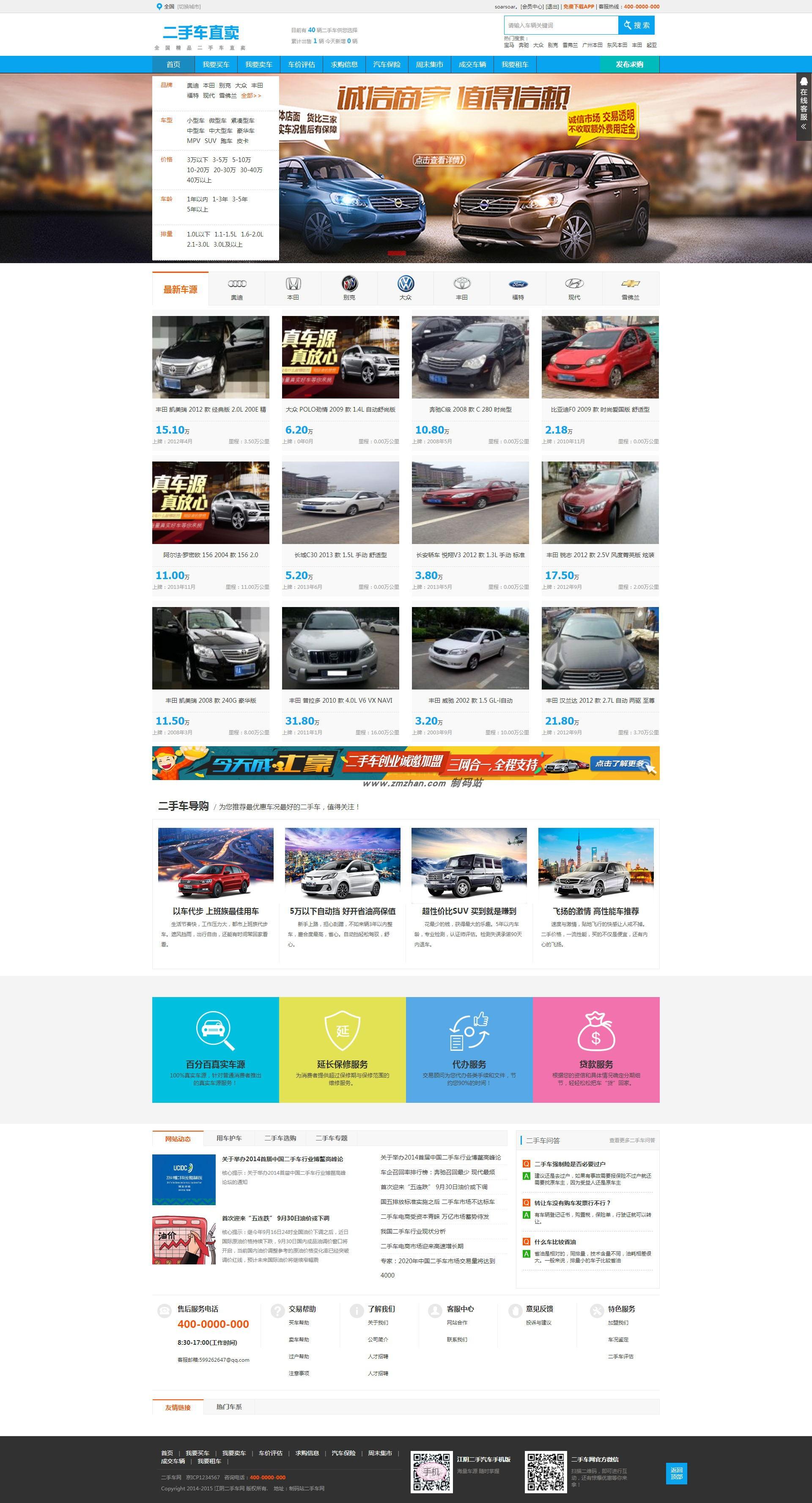【PHP多城市源码+手机版】二手车多城市交易展示网 买车卖车租车交易平台源码