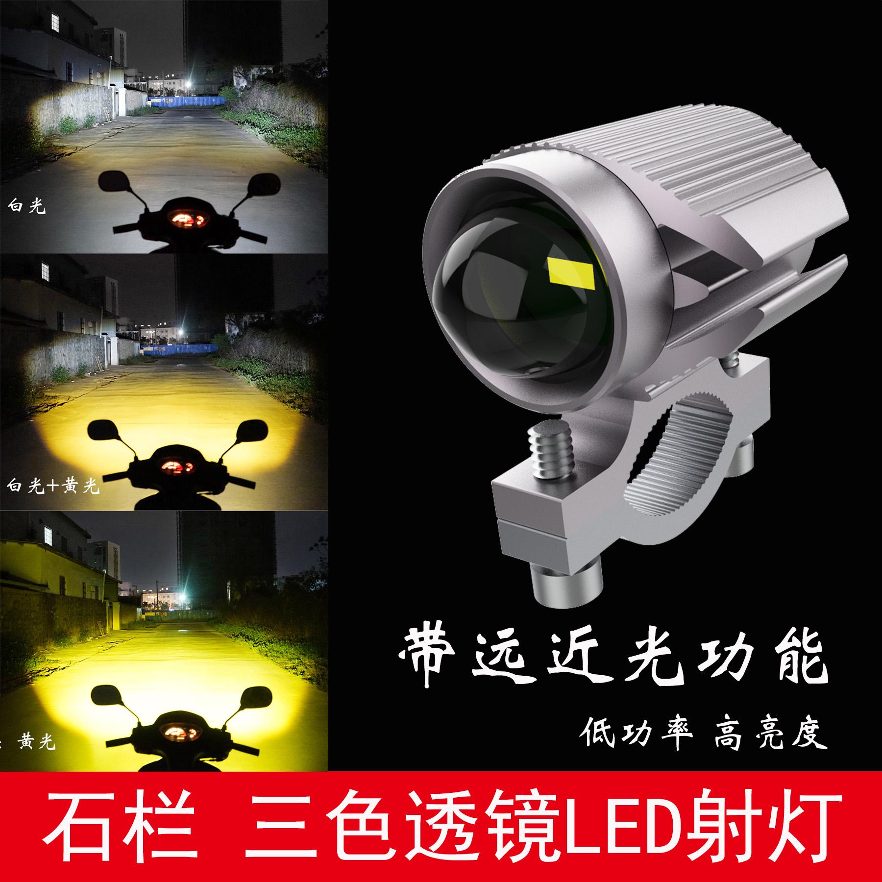Shilan locomotive electric car LED living room light L29 lens spot light three-color yellow light auxiliary sharp eye car external
