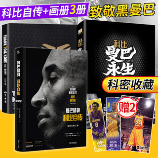 All 3 Books Magbine Psychotomeri Autobiography Chinese Edition + Kobe Branet Total + Thank you Kobe All NBA Biography Book Books Kobe Black Man Babblete Autochids New Book Gold City