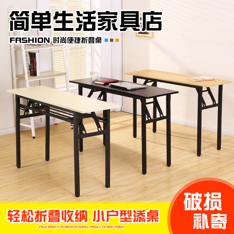 Simple Folding Table Desk Conference Table Training Table Long Table - Conference national table
