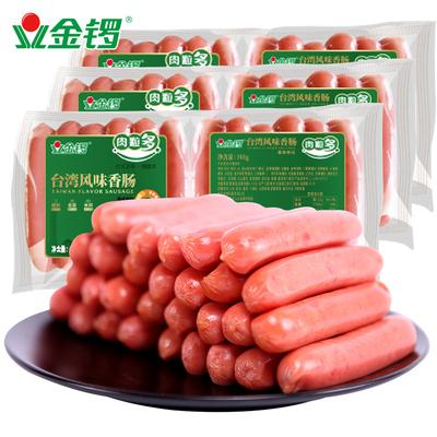 【旗舰店】金锣肉粒多280g3袋