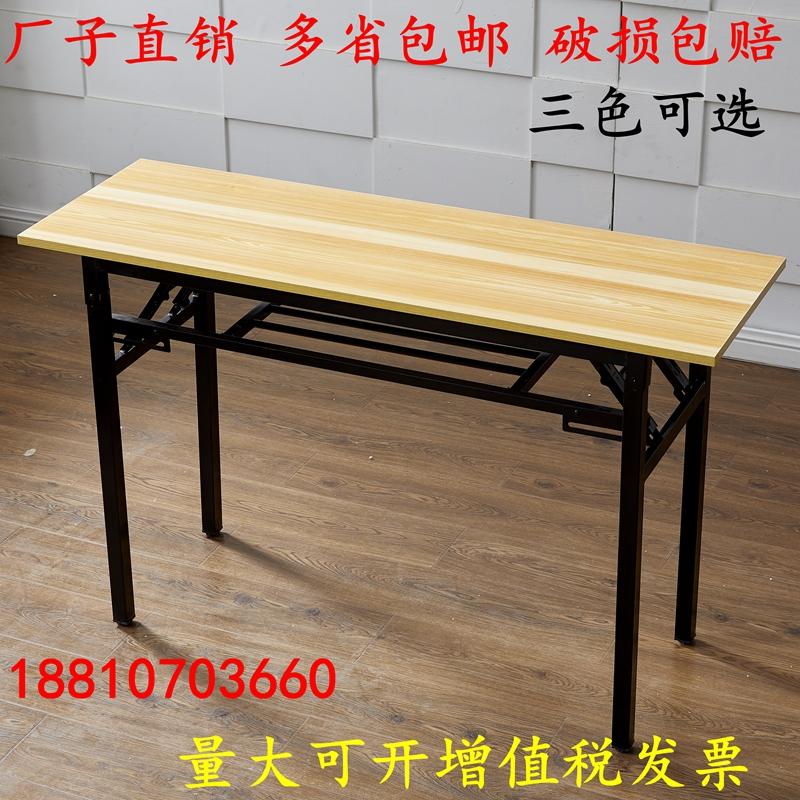 折叠家用长方形饭桌餐桌简易培训户外活动便携长条桌子桌子电脑桌