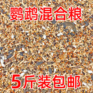 Tiger skin peony Xuanfeng small and medium parrot bird feed five color millet parrot mixed nutrition grain cereal package