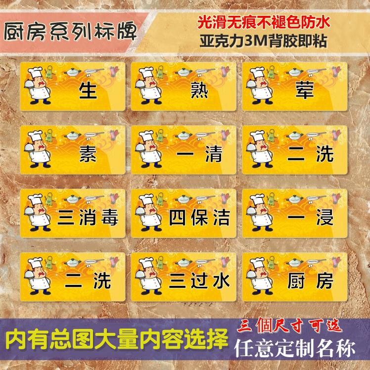 厨房系列食堂单位食品卫生卡通牌幼儿园标识餐饮消毒清洗餐厅标贴