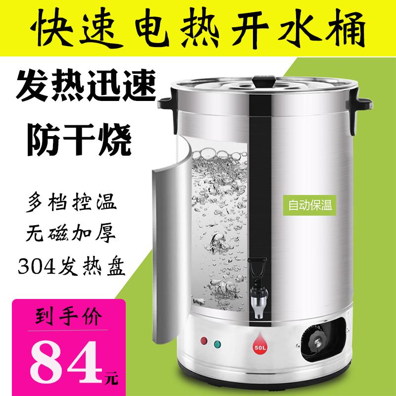 不锈钢高汤烧水桶电热大容量自动v高汤保温月子商用水水桶桶开奶茶