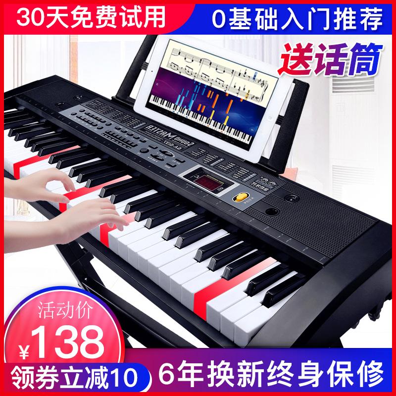 电子琴儿童初学入门专用初学者幼师成人智能仿钢琴61键88女孩礼物