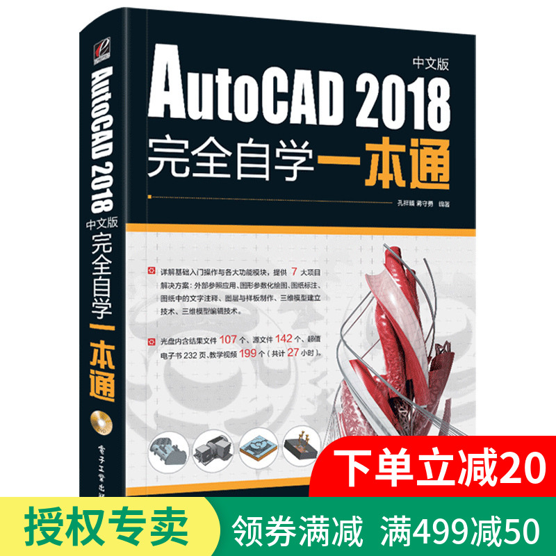 cad基础教材零软件AutoCAD2018完全精通cad2016/2014/2007入门cad书籍制图工程建筑绘图室内设计cad新手从适用到自学机械教程