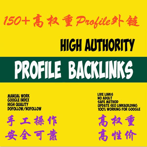 150+ 高权重DA网站Profile外链
