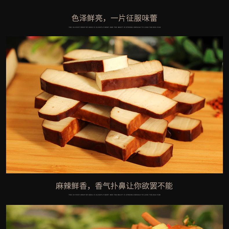 牛皮豆干五香豆干小零食香辣豆皮烧烤烤肉四川重庆特产香干小吃详细照片