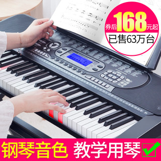 Xinyun Electronic Keyboard Children Beginner Adult Getting Started Preschool Teacher 61 Piano Key Multifunctional Professional Piano 88