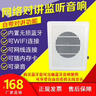 Teachers use network IP voice intercom monitor speakers mobile phone remote pickup speakers classroom call monitor speakers