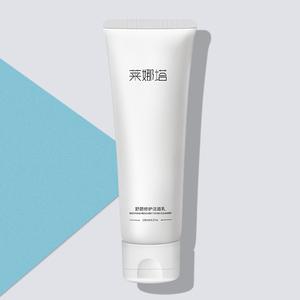 莱娜塔舒颜修护洗面奶130g氨基酸洁面乳男女士敏感肌温和清洁泡沫