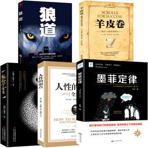 【抖音爆款】受益一生的经典畅销书5本