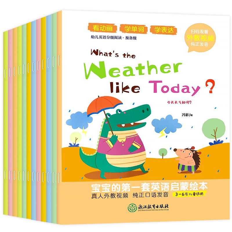 12册幼儿启蒙儿童英语绘本