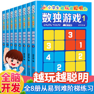8 children's entry number single game book 3-6-9-12 years old four-hustle six-palace ninechery finish mathematical thinking title episode primary school secondary first grade second grade educational step training questioned kindergarten small portable