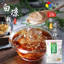 【签到红包】宇峰果冻食用白凉粉儿36g