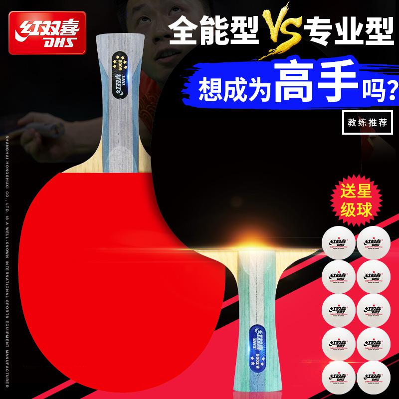 Настольный теннис бить двойное счастье пять звезд шесть звезд разовый подлинный новичок ураган король hengpai penhold настольный теннис ракетка