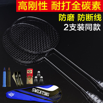 Genuine Badminton Racket 2 All-carbon adult offensive double pat Feather Racket