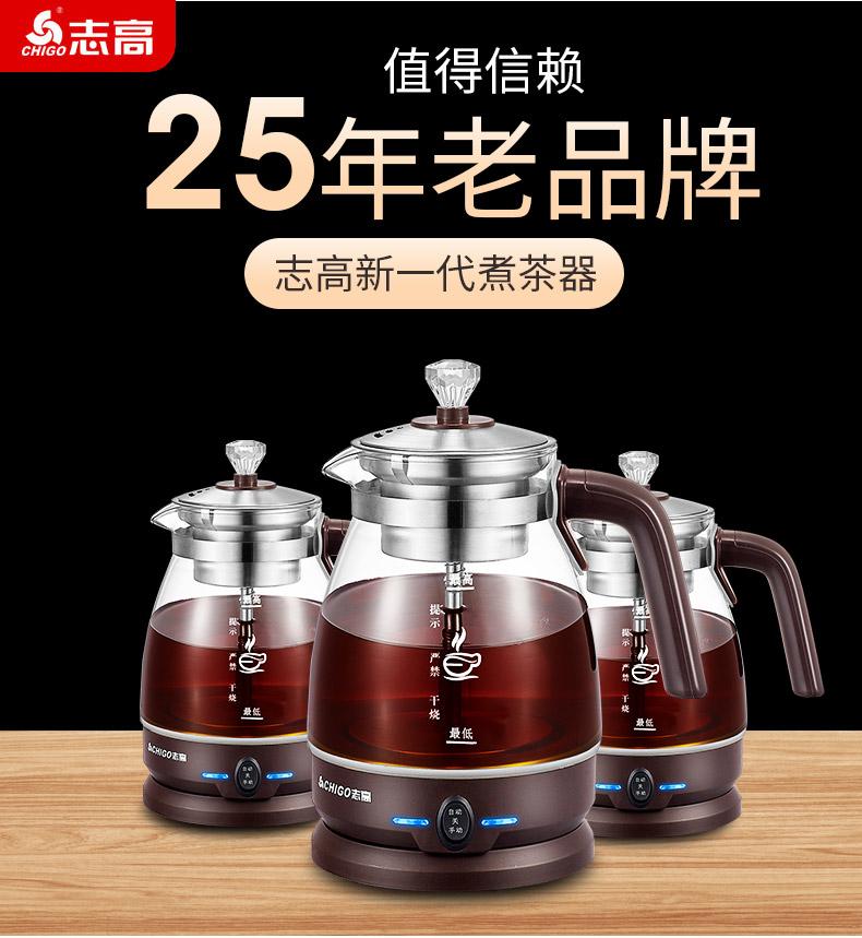 志高 Z506 全自动玻璃蒸汽煮茶器 电热水壶养生壶 天猫优惠券折后¥69.9包邮(¥109.9-40)