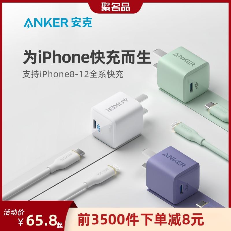 Anker安克Nano适用于苹果12充电器20W快充PD充电头iPhone12手机紫色max闪充插头pro专用11数据线套装一套正品