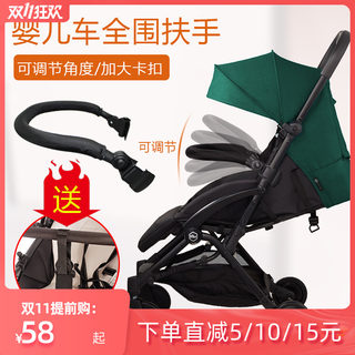 Tiger Bell stroller accessories handrail around the whole model with hands and feet care models universal fence adjustable