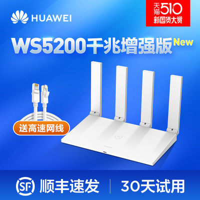 Huawei router Gigabit port wireless home WiFi wearing wall high speed 5G dual frequency high power large-scale fiber router WS5200 enhanced version quad core